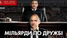 Татаров против Микитася: как происходит борьба за миллиарды