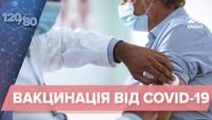 Что известно о вакцинации от COVID-19 в Украине: эффективность, цена, сроки