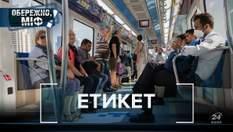 Когда можно есть руками и не уступать место в транспорте: современные правила этикета