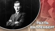 Спас десятки тысяч евреев: как Советский Союз скрывал сведения о Рауле Валленберге