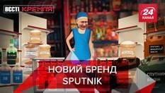 """Вєсті Кремля: Росіяни винайшли новий """"Супутник V"""""""