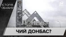 Казацкие земли, а не территория России: развенчание мифов о Донбассе