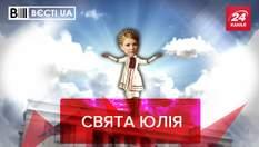 Вєсті.UA: Юлія Тимошенко вирішила бути ближчою до народу