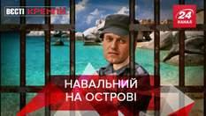 """Вєсті Кремля: Конкуренти Навального намагаються щось на нього """"розкопати"""""""