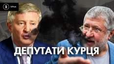 Група Разумкова: як депутати зекономили мільярди Коломойському та Ахметову