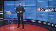Про головне: Махінації з надрами в Україні. Відмова Чаусу в політпритулку