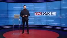 Про головне: Байден вважає Путіна вбивцею. Нові штрафи ПДР