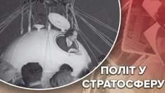 Перший політ на стратостаті: як винахід вчених допоміг дослідити атмосферу