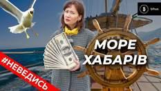 Тисячі доларів за диплом: скільки коштує стати моряком в Україні – розслідування