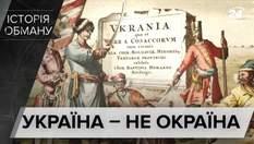 Украина – это не забитое приграничье: историки развенчали миф об окраине Российской империи