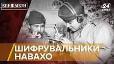 Навахо – шифр, який неможливо зламати: секретні прийоми США під час Другої світової війни