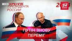 Вєсті Кремля: Володимира Путіна визнали найкрасивішим чоловіком