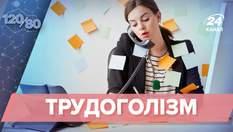 Токсична залежність від роботи: як розпізнати та побороти трудоголізм