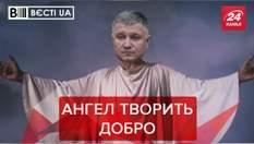 """Вєсті.UA: Аваков допоміг """"знедоленим"""" поліцейським"""