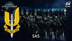 Універсальні солдати SAS: надпотужна спецслужба, що стала взірцем для всього світу