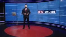Про головне: Термінові консультації України з НАТО. Стан української тероборони