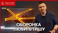 Секретні закупівлі оборонної сфери України: як таємність впливає на вдосконалення техніки
