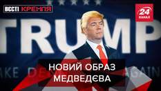 Вєсті Кремля. Слівкі: Медведєв став героєм мемів після послання Путіна
