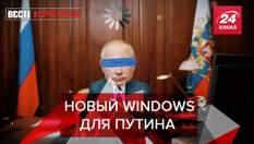 Вести Кремля. Сливки: Путин виртуально встретился с Биллом Гейтсом