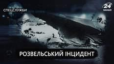 Катастрофа НЛО или секретный проект американской разведки: правда о Розуэлльском инциденте