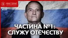 Ватажки бойовиків і лідери Кремля: журналісти отримали записи розмов Медведчука за 4 роки