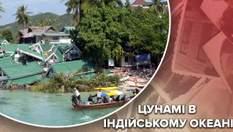 Райский курорт стал адом: землетрясение в Индийском океане – самый страшный катаклизм 2004 года