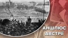 Аншлюс Австрії: як світ заплющив очі на військове вторгнення нацистів