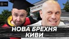 """Нова брехня Киви розкрита: хто """"пропхав"""" депутата на сайт МАУП"""