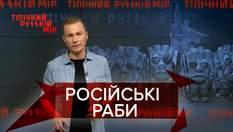 Типичный русский мир: Рабство в России продолжается