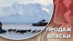 Купівля-продаж Аляски: Російська імперія за мить зменшилася на мільйони квадратних кілометрів