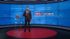 Про головне: Лукашенко проти всіх. Підготовка Байдена й Путіна до зустрічі