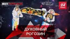 """Вести Кремля. Сливки: """"Роскосмосу"""" не понравилась речь Илона Маска"""