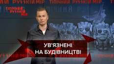 Типичный русский мир: В российские тюрьмы возвращают принудительный труд