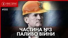 """Як Медведчук купував вугілля у бойовиків: Bihus.Info показали 3 частину """"прослушки"""" кума Путіна"""