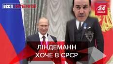 Вести Кремля: Коммунисты России выступили против лидера Rammstein