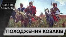 Разбойники, шляхта или бедные селяне: откуда на самом деле появились казаки и чем они занимались