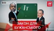 """Вєсті.UA: """"Слуги народу"""" взялися розв'язувати мовні питання"""