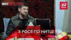 Вести Кремля: Кадыров стал самым богатым губернатором России