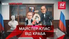 Вести Кремля: В России на экономический форум привезли краба-предсказателя