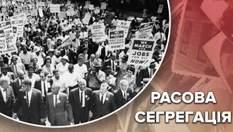 Рух проти расової сегрегації: як афроамериканці масово повстали проти утисків прав