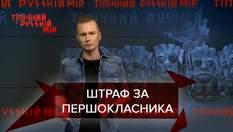 Типичный русский мир: Российского первоклассника обвинили в участии в митинге