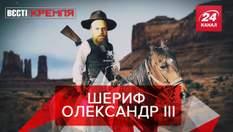 Вести Кремля: Путин пафосно открыл памятник Александру III, который украсили не той звездой
