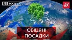 """Вєсті.UA: Зеленський анонсував """"Велике садівництво"""""""