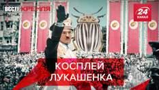 Вести Кремля: Лукашенко будет праздновать национальную трагедию поляков