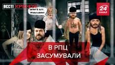 Вести Кремля: РПЦ захотела иметь в собственности тюрьму