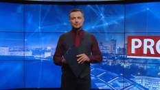Pro новости: Третья волна COVID-19 в Украине утихла. Рада рассмотрит законопроект об олигархах