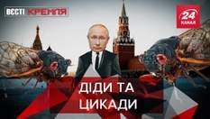 """Вєсті Кремля: Пропагандисти Росії взялися за новини про """"атаку"""" цикад на Байдена"""