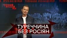 Тіпічний русскій мір: Росіяни не зможуть літати в Туреччину до кінця червня