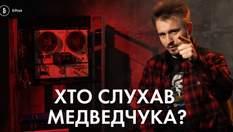 Бигус рассказал, почему нет всех записей разговоров Медведчука