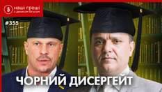 Ученая партия ОПЗЖ: главный охранник Медведчука тоже защитил диссертацию